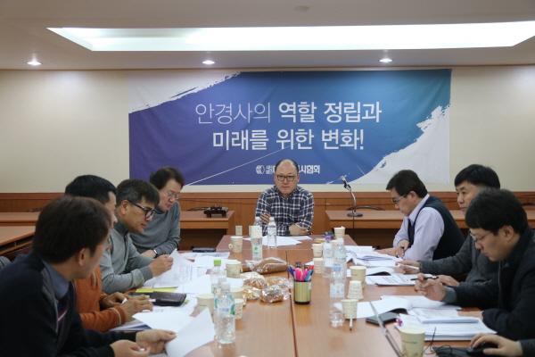 제2차 정관개정특위 회의 진행