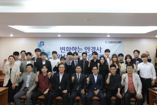 제1회 전국안경광학과 협안학생위원회 개최