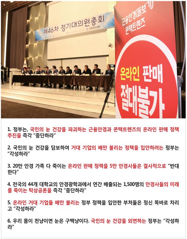 근용안경·콘택트렌즈의 온라인 판매 '결사 반대' 외쳐
